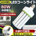 水銀灯交換用 LED水銀灯 600W相当 コーン型 軽量型 高天井用led電球 LEDコーンライト LED水銀ランプ ビーム電球 ダウ…