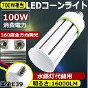 水銀灯交換用 LED水銀灯 700W相当 コーン型 軽量型 高天井用led電球 LEDコーンライト LED水銀ランプ ビーム電球 ダウ…