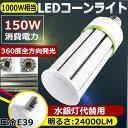 1000W水銀灯相当 LED水銀灯 E39 LEDコーンライト 150W 昼光色6000K E39口金 超爆光24000LM コーン型 軽量型 水銀灯交…