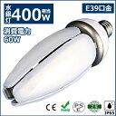 LEDコーンライト コーン型水銀灯 E39 LED電球 400W水銀灯相当 水銀灯交換用 明るい9600LM E39口金 60W IP65 防水 防塵…