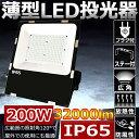LED 投光器 LED 屋外200W 2000W相当 超爆光32000lm 昼光色 IP65 防水 防塵 広角120度 ACコード付き LED投光器 最新 薄…