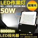 LED 投光器 50W 500W相当 明るい8000lm 昼光色6000K IP65 防水 防塵 広角120度 ACコード付き LED投光器 最新 薄型 LED…