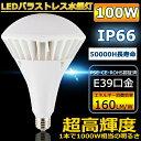 新品 PAR65 LEDバラストレス水銀灯 E39口金 昼光色 バラストレス LED 大型電球 IP66防水 防滴 防塵 LED水銀灯 屋外 レ…