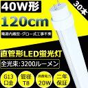 LED蛍光灯 40W形 直管LED蛍光灯 30本セット 120cm 1198mm G13口金 20W 3200lm 160lm/W 直管蛍光灯 LED蛍光灯 直管形蛍…