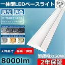 調光 調色 LEDベースライト 逆富士型LED照明器具 8000LM 50w 1250mm 逆富士 40W 2灯 LED 40形2本相当 1台セット LED蛍…