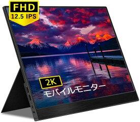 モバイルモニター 12.5インチ 2K 液晶 アルミ合金製 モバイルディスプレイ ポータブル モニター モバイル ポータブルモニター ポータブルディスプレイ スイッチ IPSパネル 液晶 薄い 軽量 互換性 2560x1440 標準HDMI