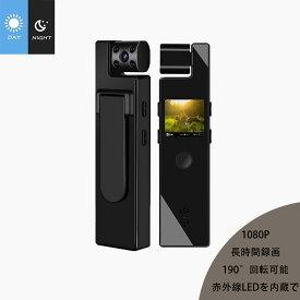【500円クーポン有り】小型カメラ ミニカメラ 隠しカメラ 小型 ウェアラブルカメラ 監視カメラ 家庭用 ビデオカメラ 小型 スパイ 防犯カメラ 屋外 家庭用 ワイヤレス ハイビジョン 長時間録画 広角 赤外線 スパイカメラ アクションカメラ