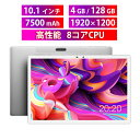 【10%OFFクーポン有り★25日限定】最新版 10.1インチ Android10.0 大画面 4GBRAM 128GBROM タブレット PC 本体 端末 wi-fiモデル 4G LTE通信 8コアCPU IPS 10インチ タブレットpc パソコン android アンドロイド Teclast M30Pro 充電器付き 即日発送