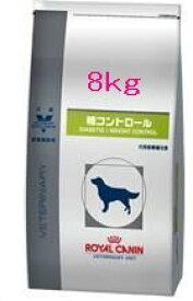 【送料無料!2袋セット特価】ロイヤルカナン 犬 糖コントロール 8kg×2※中継料発生地域はご注意願います