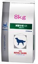 【送料無料!】ロイヤルカナン 犬用 減量サポート 8kg