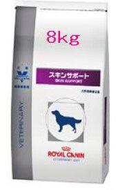 【送料無料!】ロイヤルカナン 犬用 スキンサポート 8kg