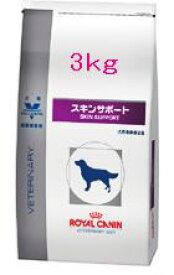 【1袋で送料無料】ロイヤルカナン 犬用 スキンサポート 3kg