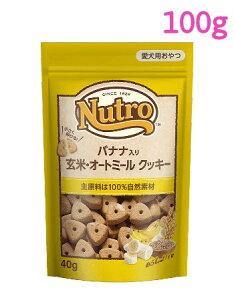 ニュートロ バナナ入り 玄米・オートミール クッキー 100g(NCT115)