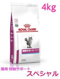 ロイヤルカナン 猫用 腎臓サポートスペシャル 4kg