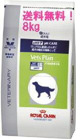 【1袋で送料無料】わんにゃん月間価格!ロイヤルカナン 犬 ベッツプラン pHケア 8kg