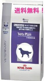 【送料込!】ロイヤルカナン 犬用 ベッツプラン セレクトスキンケア 14kg