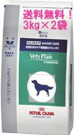 【送料込】使いやすい3kg袋2つでお得です!ロイヤルカナン 犬 ベッツプラン ウェイトケア 3kg×2