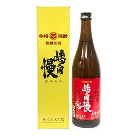 嶋自慢(樫樽貯蔵)(25度)