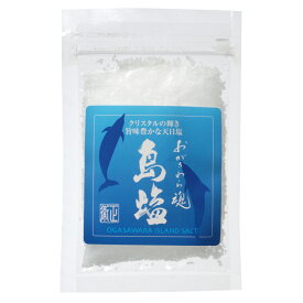小笠原島塩(60g)