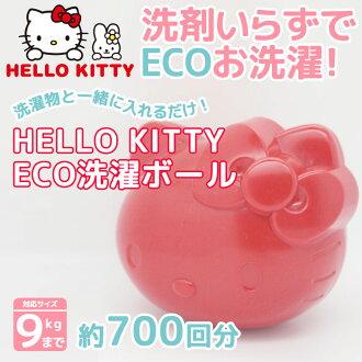 Hello Kitty洗衣球洗滌劑irazuno ECO洗衣球HELLO KITTY協作