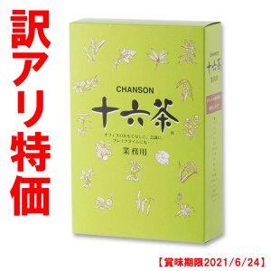 【訳アリ】【賞味期限2021/6/24】シャンソン 十六茶 (業務用) 6g×50袋 在庫処分 お得な業務用ティーバッグ