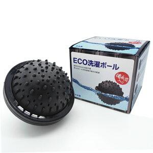 備長炭入りセラミックボール使用 ECO洗濯ボール 洗剤いらずの洗濯ボール チャコール エコ