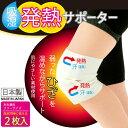 吸湿発熱サポーター膝ヒザ用2枚組日本製サポーターベルト吸湿発熱サポーター膝ヒザ用2枚組日本製サポーターベルト