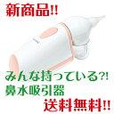 【あす楽対応商品】コンビ 電動鼻吸い器【耳鼻科医も推奨】【送料無料】【売れ筋】【オススメ】(鼻吸い/鼻水吸引/鼻汁吸引) ランキングお取り寄せ