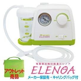電動鼻水吸引器(たん吸引器)ELENOA エレノア【アウトレット】【箱潰れ・未使用開封品】【日本製】