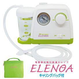 【STAYHOME応援限定ポイント15倍】電動鼻水吸引器(たん吸引器)ELENOA エレノア【日本製】