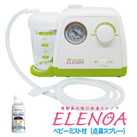 【STAYHOME期間限定ポイント15倍】電動鼻水吸引器(たん吸引器)ELENOA エレノア ベビーミスト(鼻スプレー)付【日本製】