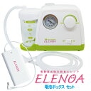 【STAYHOME期間限定ポイント15倍】電動鼻水吸引器(たん吸引器)ELENOA エレノア 電池ボックス付き【日本製】