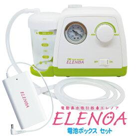 【STAYHOME応援限定ポイント15倍】電動鼻水吸引器(たん吸引器)ELENOA エレノア 電池ボックス付き【日本製】