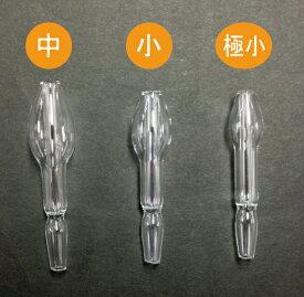 ガラス製 吸引オリーブ管 極小 【ガラスのみ】