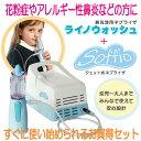 自宅で簡単鼻洗浄 ソフィオプラス【お買得セット】