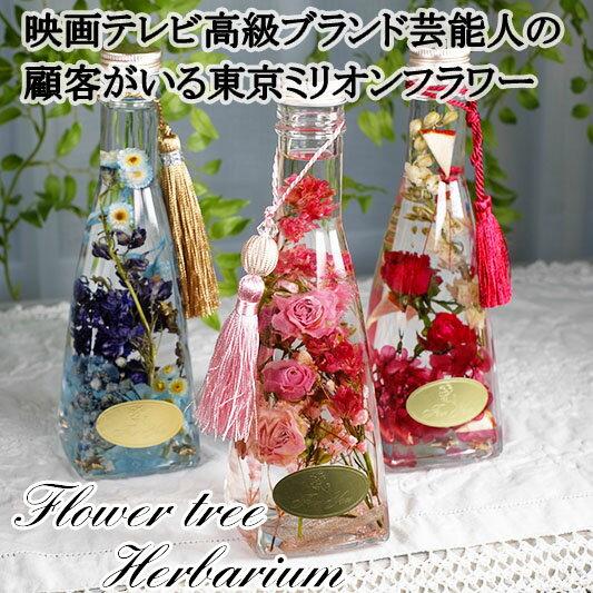 【送料無料 一部地域を除く】ハーバリウム ドライフラワー プリザーブドフラワー 東京ミリオンフラワーのハーバリウム Flower tree(フラワーツリー )誕生日 結婚式 御祝 お見舞い 還暦祝い 母の日 クリスマス 送料無料一部地域を除く