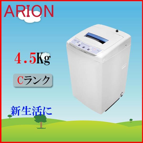 ■2015年製 エンプレイス ARION アリオン AS-500W 【中古】【中古洗濯機】【洗濯機 中古】