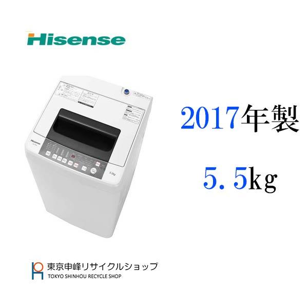 ■2017年製ハイセンス 全自動洗濯機 5.5kg HW-T55A 【中古】【中古洗濯機】【USED】【一人暮らし】