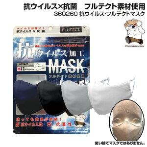 テクト マスク フル