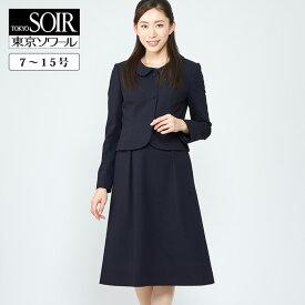 東京ソワール お受験スーツ レディース ミセス スーツ ネイビー 面接 学校訪問 0103881