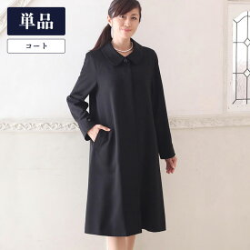 【東京ソワール】 あす楽対応 ブラックフォーマル 喪服 礼服 レディース ソワール ペルル コート 3409130