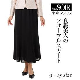 【東京ソワール】 あす楽対応 カラーフォーマル ステージ 結婚式 レディース アプロベリー オールシーズン ブラック スカート 1405810