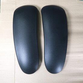 【交換パーツ】オカムラ コンテッサ 専用肘パッド左右セット モデル2 ネオブラックA14499X/A14500X