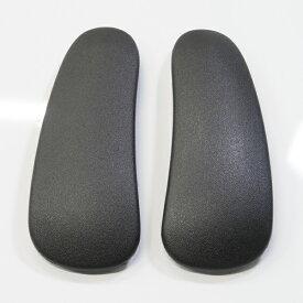 オカムラ コンテッサ 専用肘パッド左右セット モデル1 ネオブラックG92041X