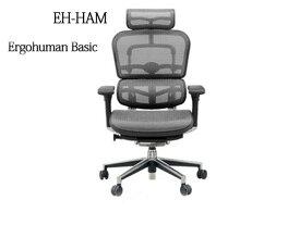 エルゴヒューマン ベーシック ハイタイプ ヘッドレスト付 肘付 EH-HAM