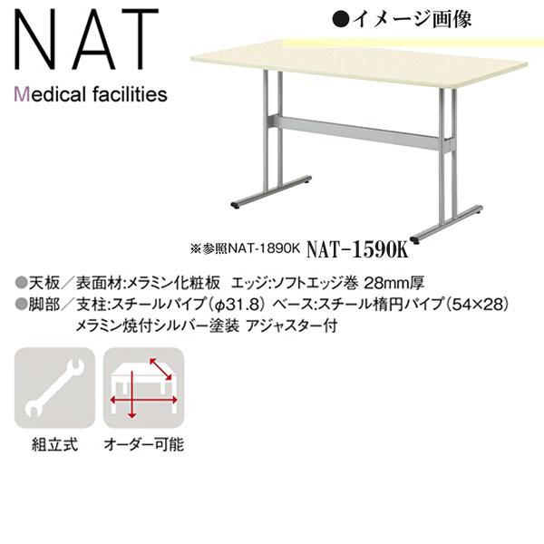 ニシキ NAT 福祉・医療施設用テーブル 角型 W1500 D900 H900 NAT-1590K