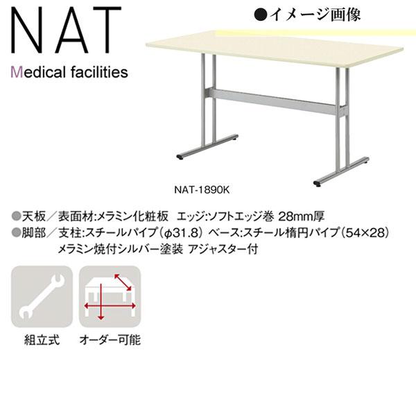 ニシキ NAT 福祉・医療施設用テーブル 角型 W1800 D900 H900 NAT-1890K