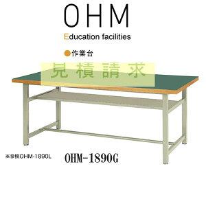 ニシキ OHM 作業台 W1800 D900 H740 OHM-1890G