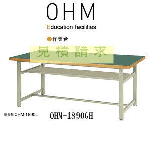 ニシキ OHM 作業台 W1800 D900 H900 OHM-1890GH