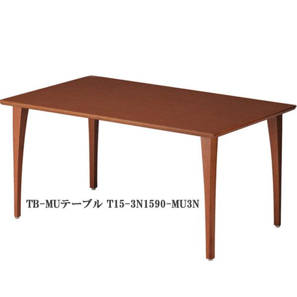 東洋事務器 介護施設用テーブル T15-MUテーブル W1500 D900 H700 T15-3N1590-MU3N